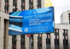 russian-bank-executive-says-bitcoin-is-the-only-successful-blockchain-640x480